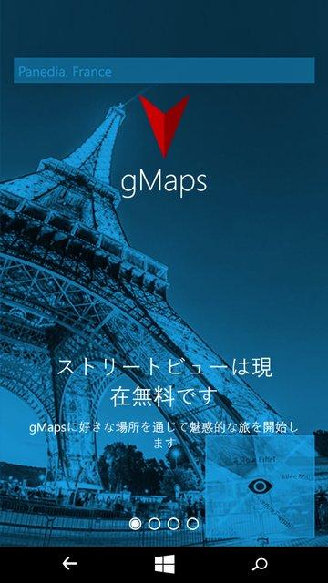 gMaps-Streetview