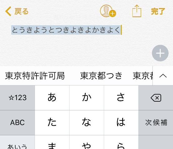 iOSの標準の日本語入力による「東京特許許可局」への変換